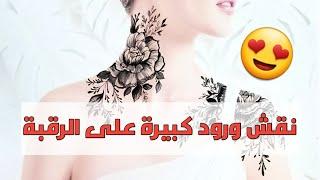 أروع تصميم نقش جديد على الرقبة والكتف 2021 Henna Tattoo Designs On The Neck Youtube