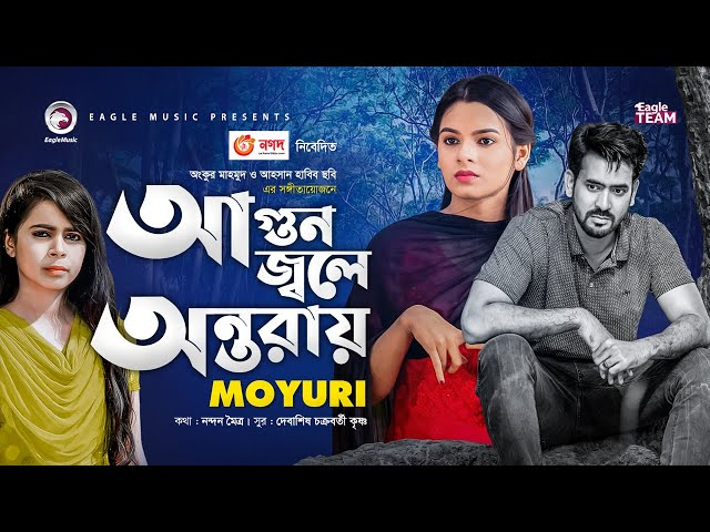 Agun Jole Ontoray | New Song 2020 | Moyuri | Bangla Music Video 2020 | @Eagle Music Video Station