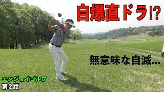 なぜかドライバーを手にした男。そして...。ゴルフ好きな2人がお送りするラウンド動画【第2話】ベルセルバカントリークラブさくらコース