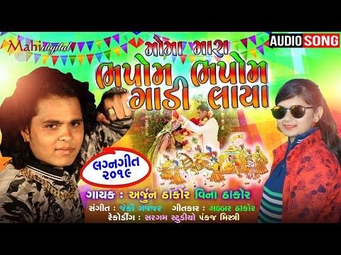 Moma Mara Bhapom Bhapom  Gadi Laya Arjun Thakor New Song Vina Thakor  Gabbar Thakor New Song 2019