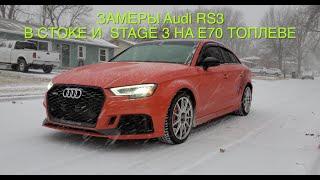 Audi RS3 2018 сток vs stage3 на Е70