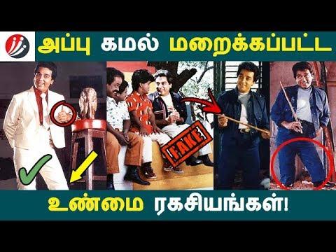 அப்பு கமல் மறைக்கப்பட்ட உண்மை ரகசியங்கள்!   Tamil Cinema   Kollywood News   Cinema Seithigal