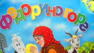 "Сказка ""Федорино горе"" чтение."
