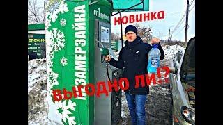 Обзор Автомата с Незамерзайкой в Челябинске!!!