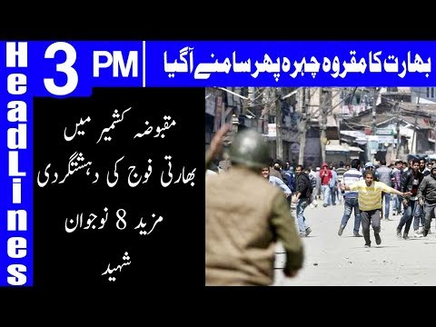 8 civilians die in Kashmir amid battle, clashes | Headlines 3 PM | 21 October 2018 | Dunya News