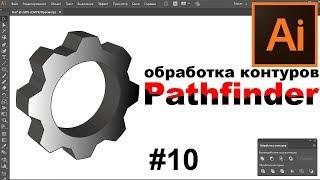 ILLUSTRATOR урок 10. Шестеренка. Обработка контуров. Pathfinder. Уроки. Adobe Illustrator