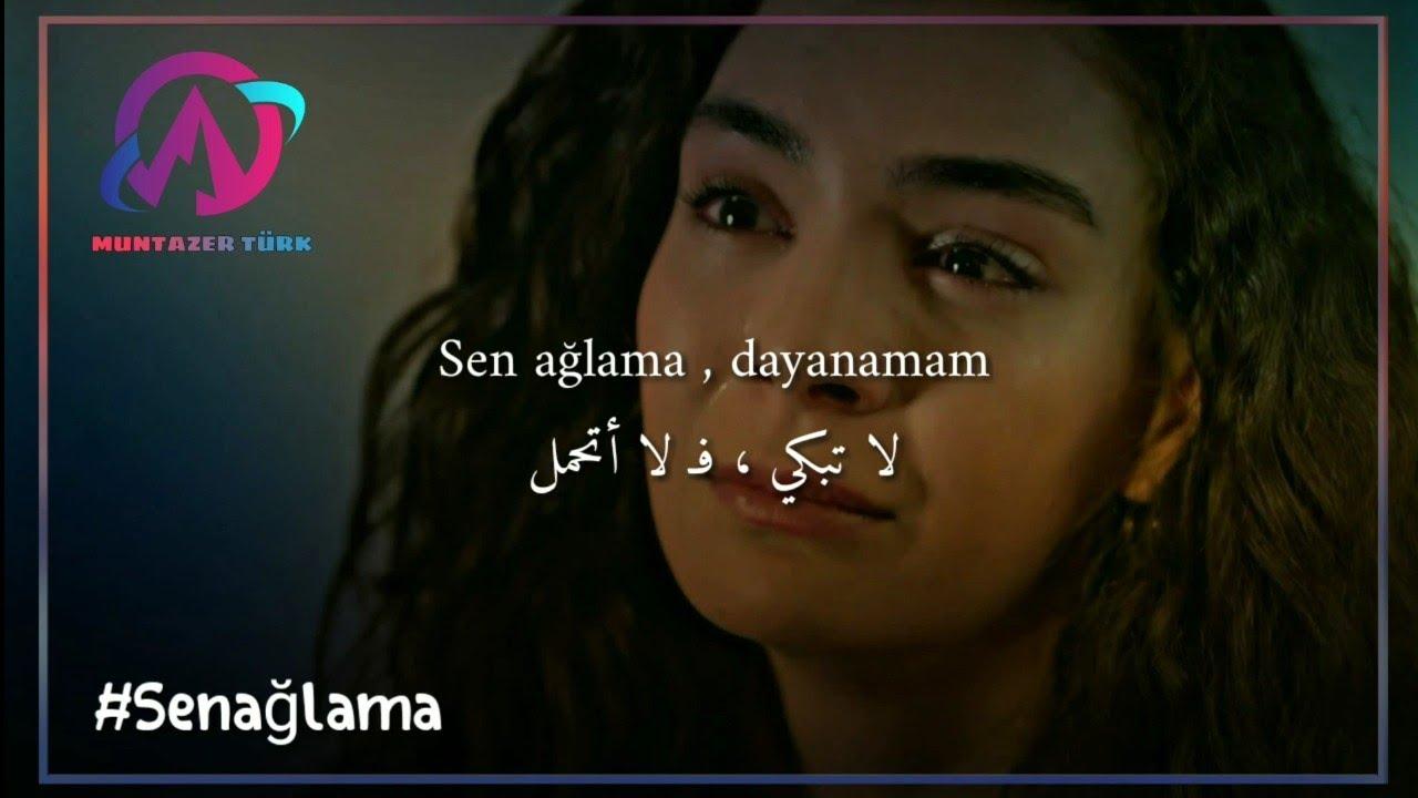زهرة الثالوث ريان اغنية تركية حزينة جدا لا تبكي مترجمة Hercai Dizi Rayan Sen Aglama Youtube Incoming Call Screenshot Incoming Call