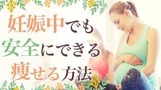 妊娠中はとても太りやすくなりますね。 そして、過度な運動や食事制限も...