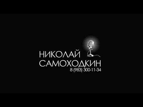 https://samokhodkin.ru/wedding