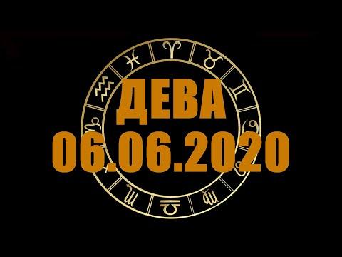 Гороскоп на 06.06.2020 ДЕВА