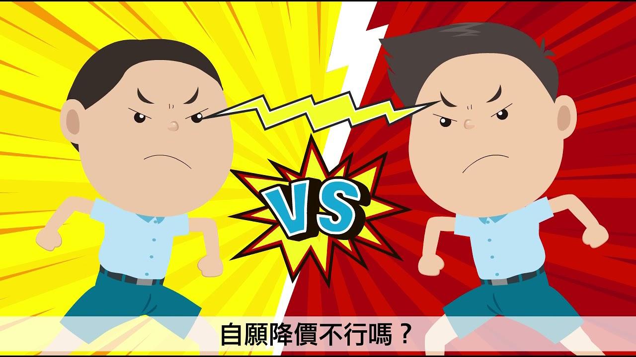 翰林國中公民9上ch3經濟小劇場-為什麼自願交易對雙方有利?