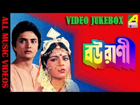 Bourani | বউরাণী | Bengali Movie Songs Video Jukebox | Lata Mangeshkar, Asha Bhosle