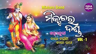 Sambalpuri Mixture Dand - Baje Bainsi Kande Radha | Vol 1 | ବାଜେ ବଇଁଶୀ ନାଚେ ରାଧା | Odia Bhaktidhara
