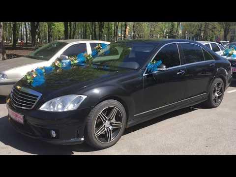 Заказ и аренда авто Mercedes S klass w221 в Харькове с водителем