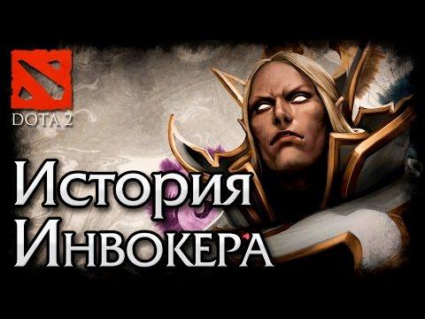 видео: Спонтанный Лор: История Инвокера | invoker (dota 2)