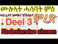 Nederlands - Tigrigna    Nederlandse zinnen deel 3    ሓኤ 44