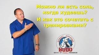 Соль в диете при тренировках и работе на снижение веса. Проект Корректура.  Михаил Шилов.