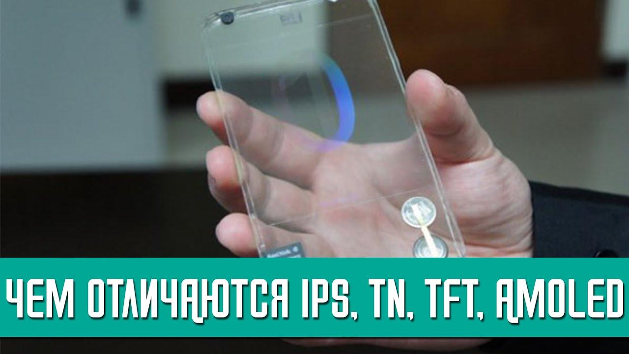 Чем отличаются и как работают дисплеи в мобильных