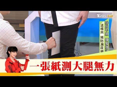 大腿無力影響排尿!一張紙一測就知道!健康2.0