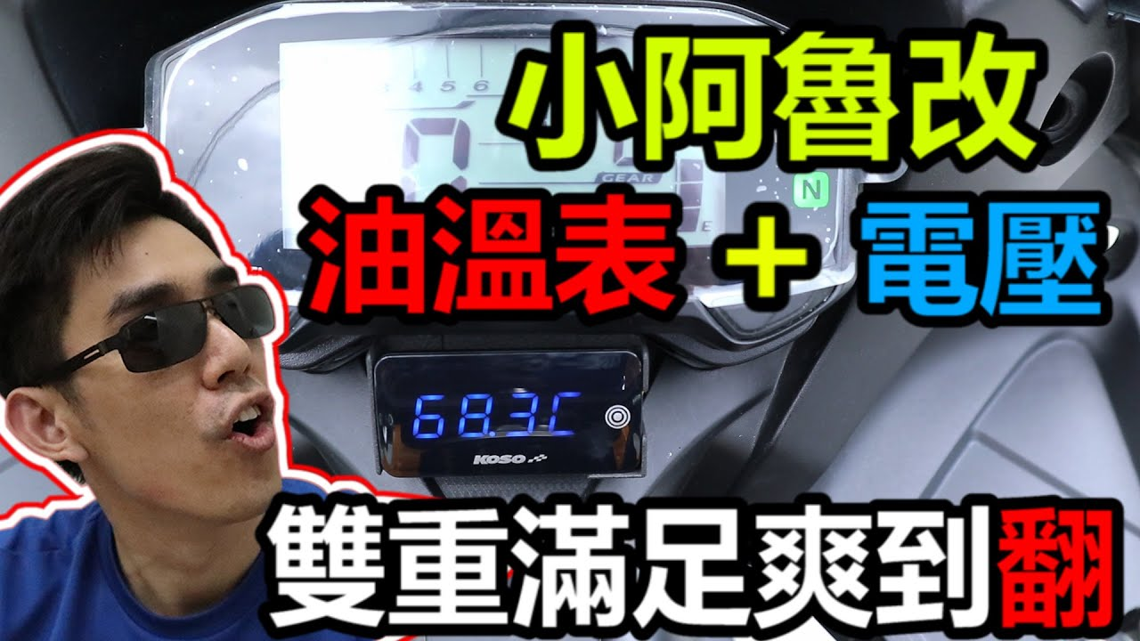 【KWPx愛玩車的工程師】| Vincent愛開箱 | 小阿魯要改油溫.電壓表哪個好?? 小朋友才選擇,我全都要|GSXR150|GSXS150