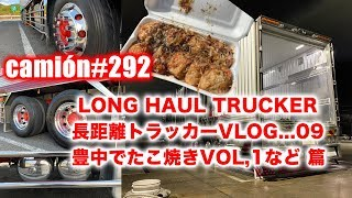 LHT... 長距離トラッカーVLOG...09...豊中でたこ焼きVOL,1など 篇...camion#292