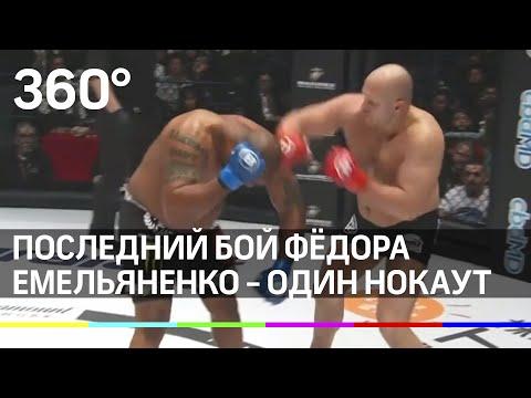 Последний бой Фёдора Емельяненко против американца Куинтона Джексона - один нокаут