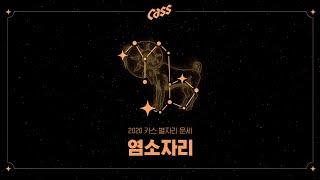 [Cass] 2020년 별자리 운세 - 염소자리