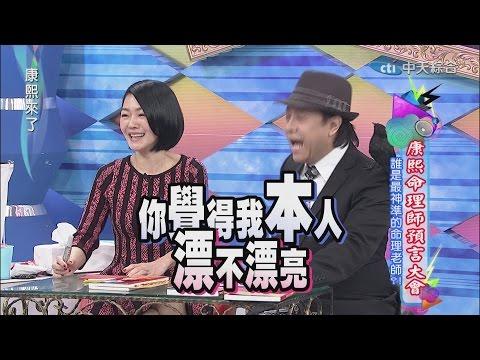 2015.01.14康熙來了完整版 康熙命理師預言大會Ⅱ