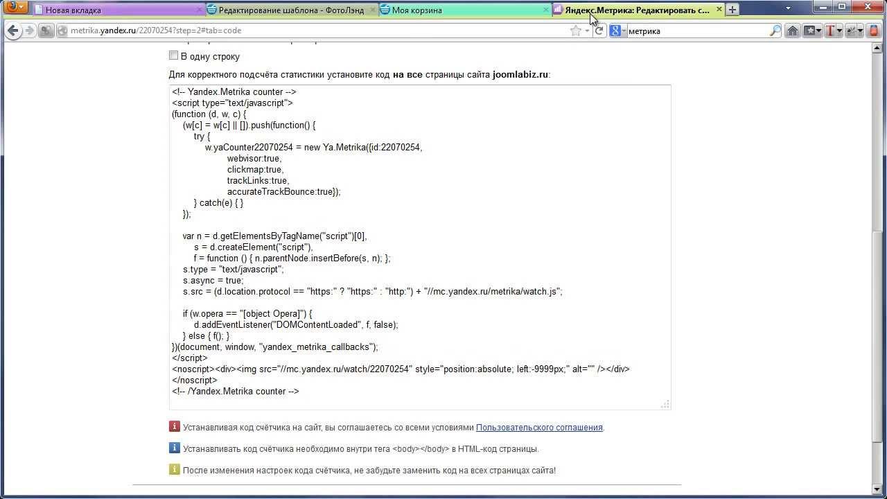 Добавить счетчик метрики на сайт битрикс выгрузка из 77 в битрикс