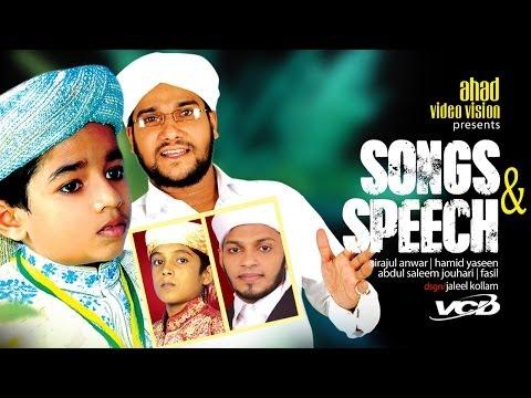 Super Islamic Speech & Burdha │ Hamid Yaseen │ Sirajul Anwar │ Saleem Jouhari