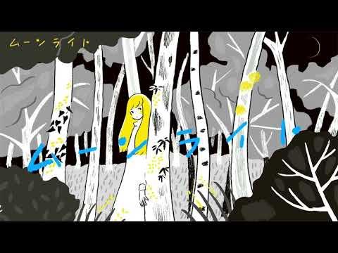 【GIFアニメ MV】カリオンズ 「ムーンライト」Music Video