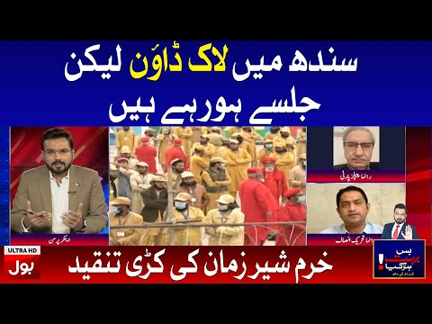 Khurram Sher Zaman Criticism Sindh Government