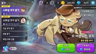 [쿠키런 킹덤] 아몬드맛 쿠키 뽑기