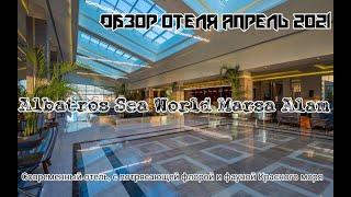 Отель Albatros Sea World Marsa Alam Египет регион Марса Алам Обзор отеля апрель 2021 Инфотур