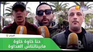 من قلب الجزائر.. الشعب الجزائري  تطالب بفتح الحدود مع المغرب .. حنا خاوة خاوة...مابيناتناش العداوة