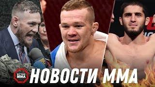 МакГрегор опять угрожает Хабибу, Пётр Ян подписал контракт на второй бой в UFC, Махачев, Антигулов