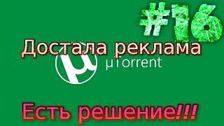 Видеоурок #16 о том, как убрать (отключить) рекламу в uTorrent.
