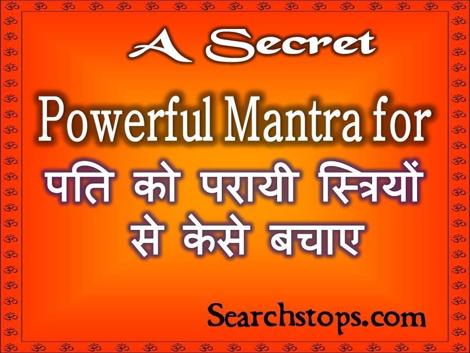 Husband Attraction Mantra - Husband Vashikaran mantra to control him