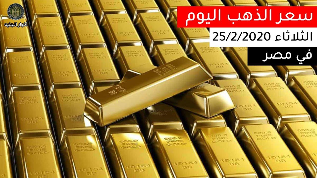 سعر الذهب اليوم 25 2 2020 في مصر اخبار الجنيه Youtube