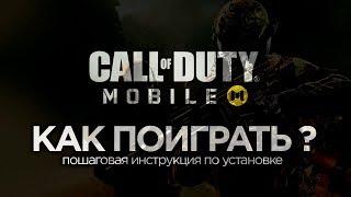 Call Of Duty Mobile: как поиграть до релиза? Инструкция и Настройка