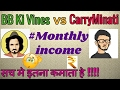 BB Ki Vines and CarryMinati monthly income l bb ki vines vs carryminati