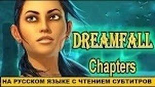 Dreamfall Chapters. Смотр на русском языке с комментариями. Часть 1.