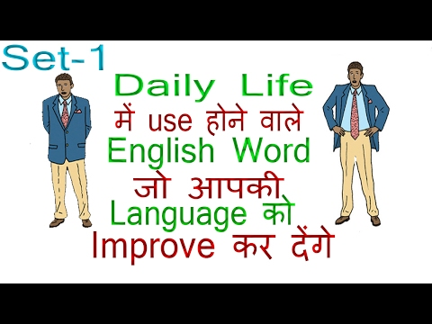 Daily Use English word and Sentences with Meaning in Hindi (Part -1)