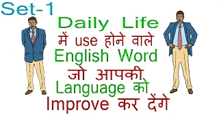 Daily Use English word and Sentences with Meaning in Hindi