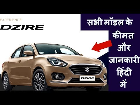 2018 Maruti Suzuki SWIFT Dzire | PRICE,Variant, Engine All Deatails