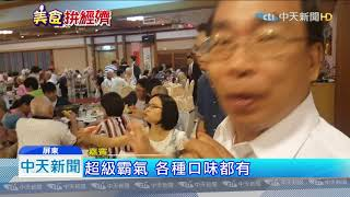 20191027中天新聞 喜宴「龍蝦、黃金蟹、大桶冰1人1桶」 一桌1萬起跳