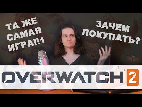 Поясняю за OVERWATCH 2 и зачем он нужен