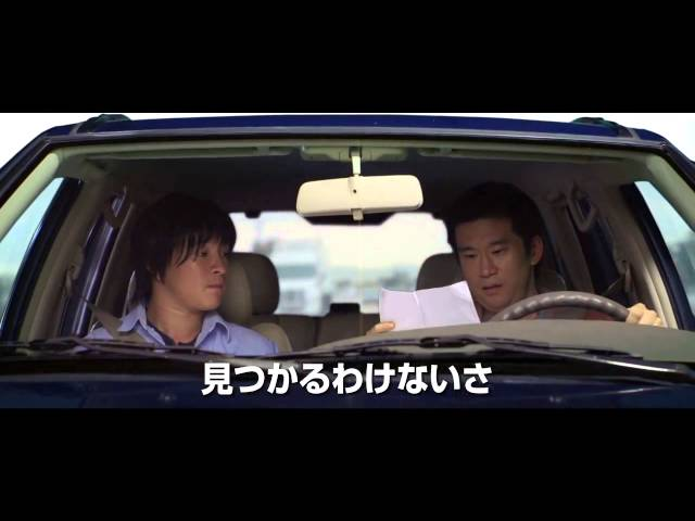 映画『サケボム』予告編