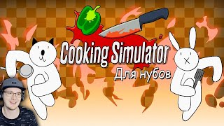Симулятор Повара ДЛЯ НУБОВ ► Alex Crish's Cooking Simulator (Мультфильм B&P) | Реакция