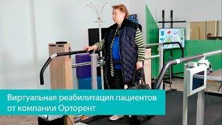 Виртуальная реабилитация пациентов от компании Орторент